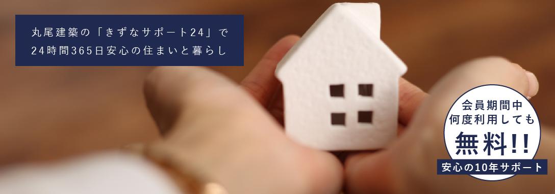 丸尾建築の「きずなサポート24」で24時間365日安心の住まいと暮らし
