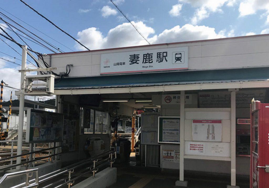 山陽電鉄 妻鹿駅
