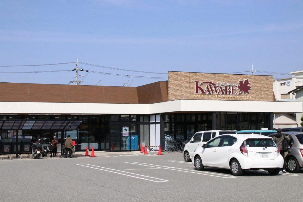 カワベ太子店