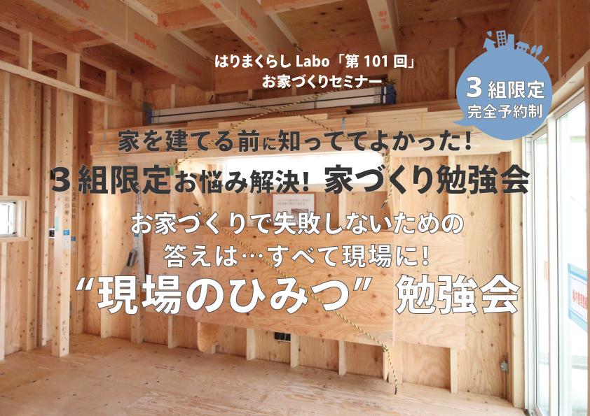 """3組限定開催!≪""""現場のひみつ""""勉強会≫"""