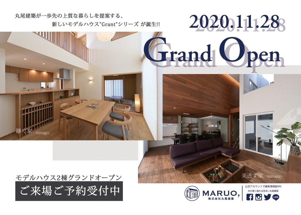 姫路支店モデルハウス★グランドオープン