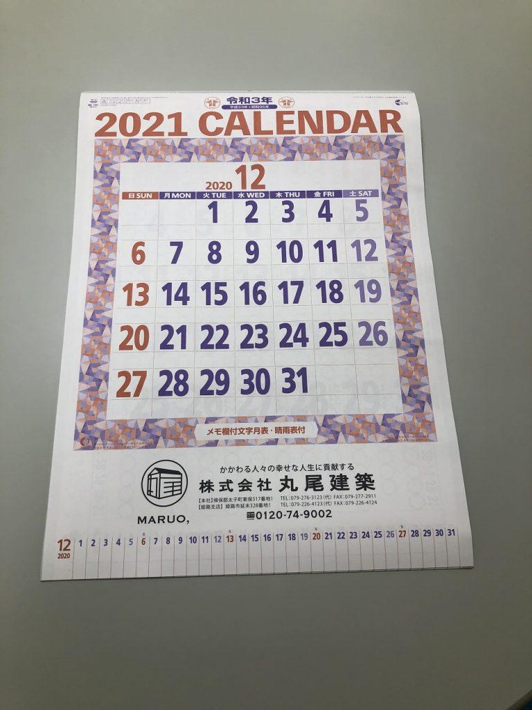 新年度カレンダー