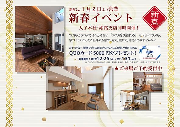 太子姫路支店同時開催新春イベント