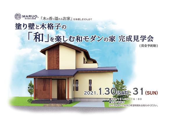 【塗り壁と木格子の「和」を楽しむ和モダンの家】完成見学会