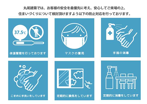 新型コロナウイルス感染拡大に伴う対応について 【2021.1.8更新】