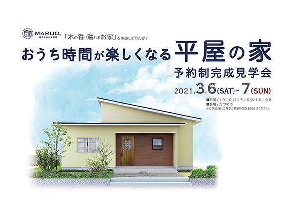 ≪おうち時間が楽しくなる、平屋の家≫完成見学会