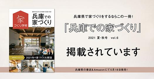 「兵庫での家づくりvol.6」本日発売
