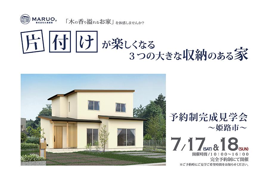 片付けが楽しくなる3つの大きな収納のある家