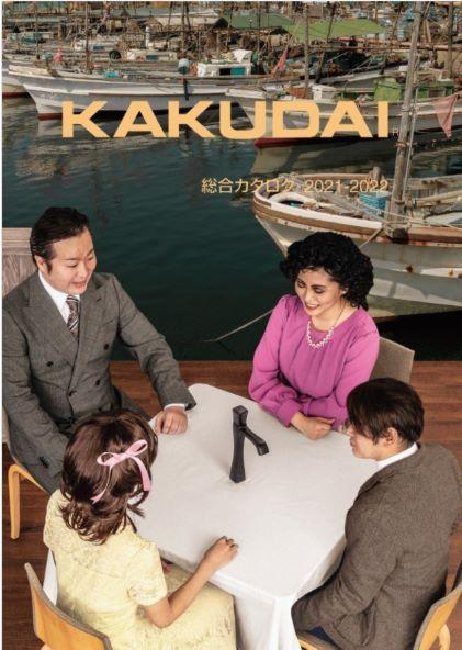 KAKUDAI 2021年版カタログ