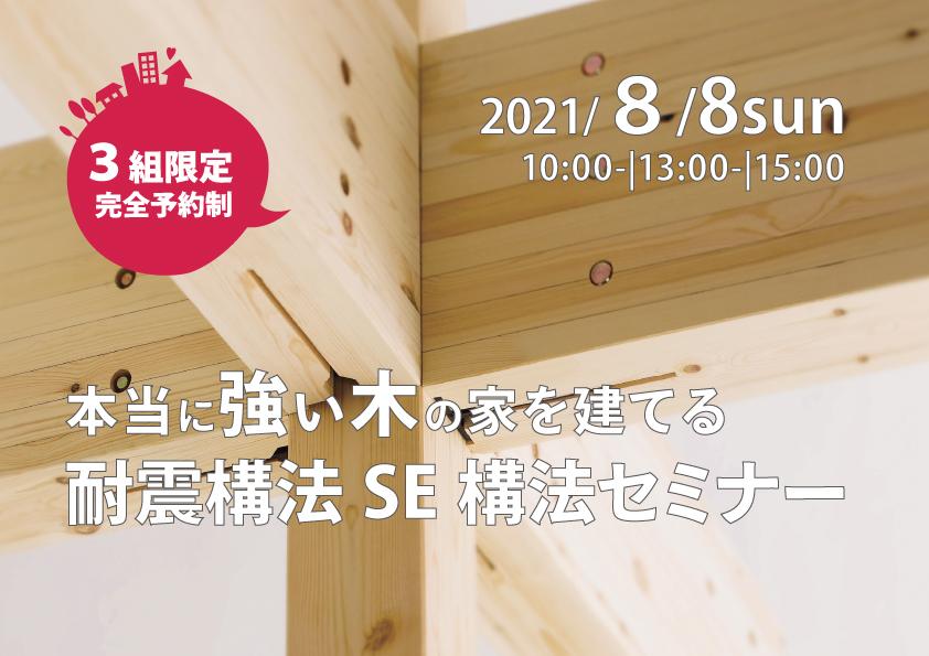 本当に強い木の家を建てる≪SE構法≫セミナー